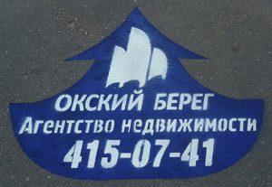 Реклама на асфальте - агентство недвижимости
