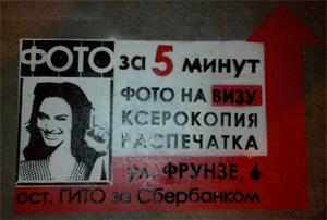 Реклама на асфальте в Нижнем Новгороде портфолио