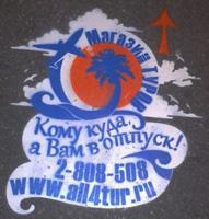 Реклама на асфальте в Нижнем Новгороде 2014