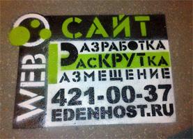Реклама на асфальте в Нижнем Новгороде пример