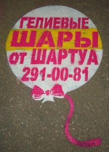 Реклама на асфальте шары