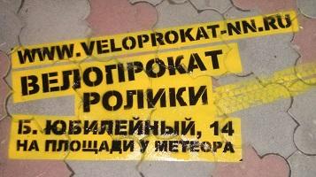 Реклама на тротуарных покрытиях