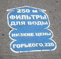 Реклама-указатель для асфальта